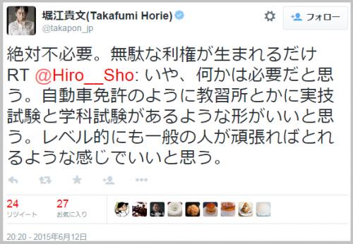 horie_chorisi8