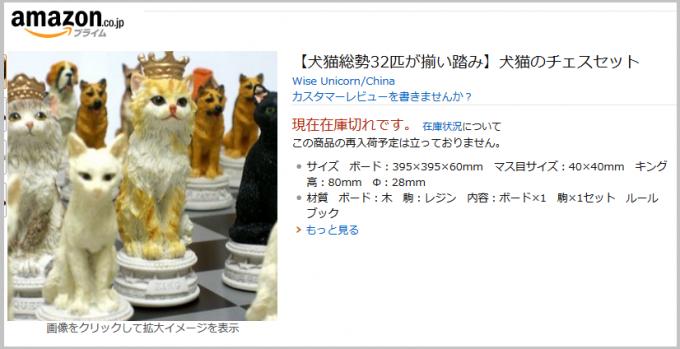 inuneko_chess3