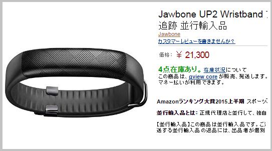 jawbone1