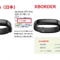 jawbone_Xborder11