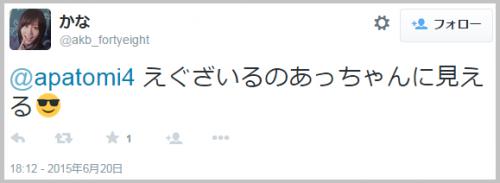maedaatuko_sunglass