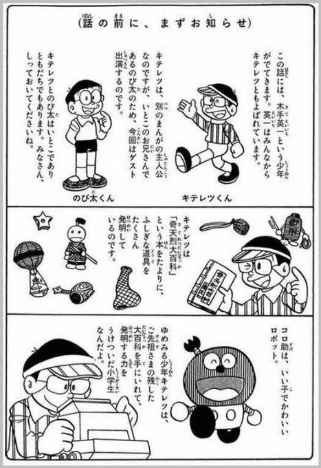 nobita4
