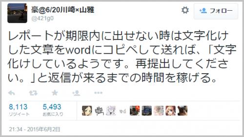 report_urawaza
