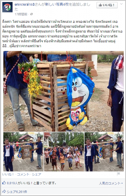 thai_doraemon