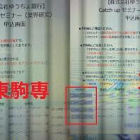 yucho_gakurekifilter6