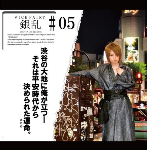 yukata7