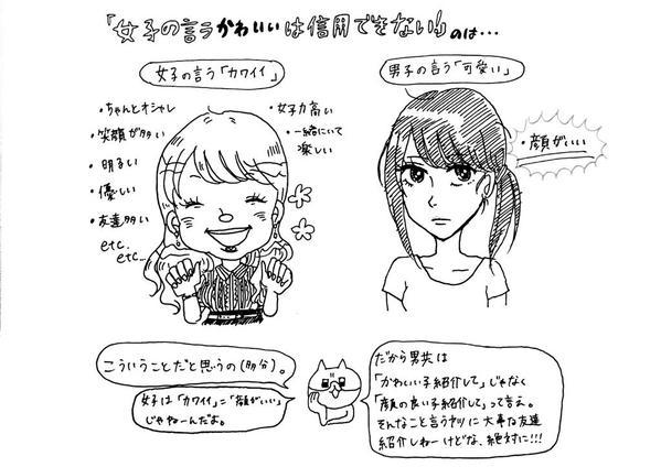 cawaii_josi