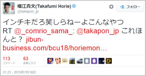 horie_noguti_yozawa5
