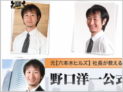 icon-teacher_photo_noguchi0