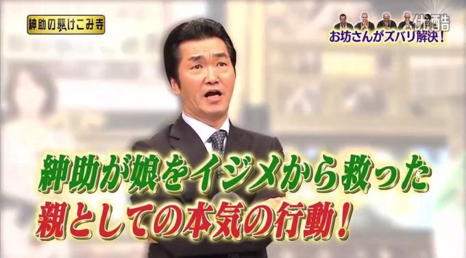 ijimeshimadashinsuke6
