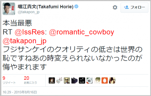 horie_sankei4