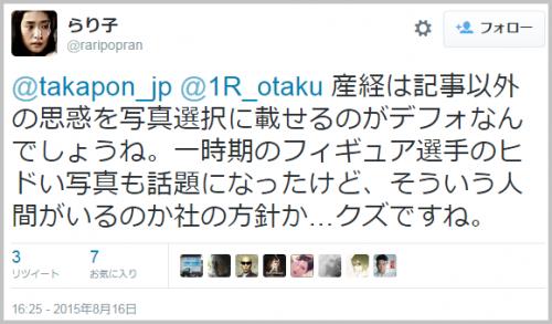horie_sankei6