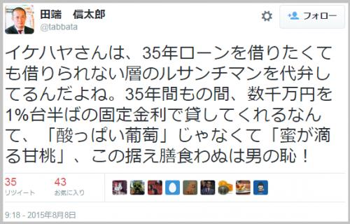ikeda_tabata5