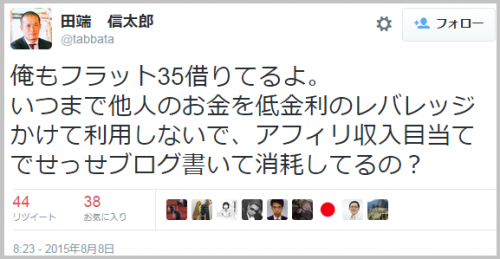 ikeda_tabata6