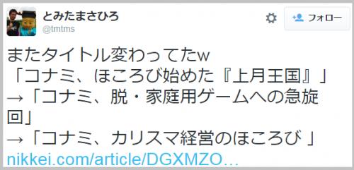 konami_title1