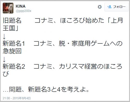 konami_title2