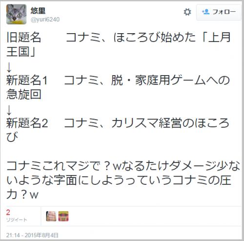 konami_title3