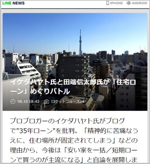 linenews_tabata11