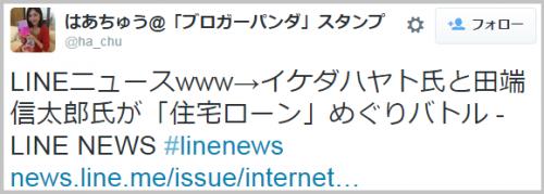 linenews_tabata4