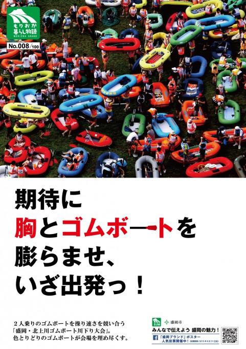 morioka_poster_fire (1)