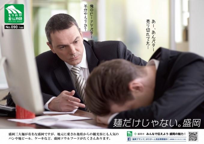 morioka_poster_fire (7)