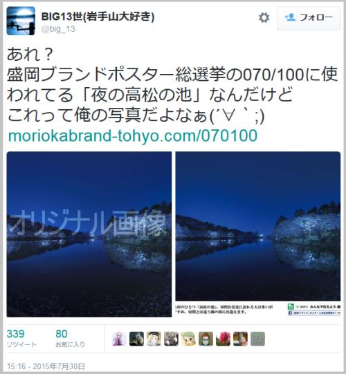 morioka_touyou
