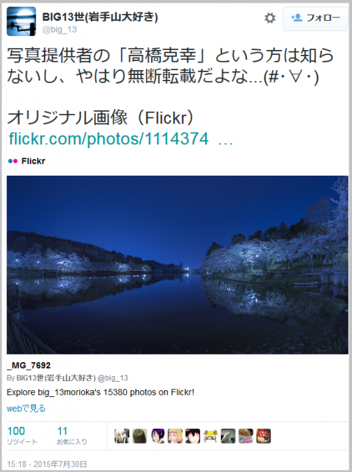 morioka_touyou1