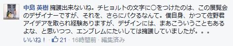 nakajimahideki_sano2