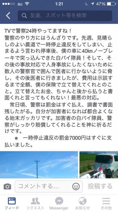 police_momikesi (1)