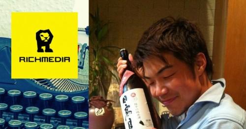 richmedia_sakamoto