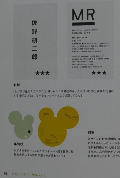 sano_misudo4