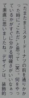 sano_misudo5