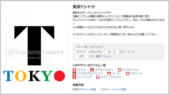 sanoken_logo_tshit