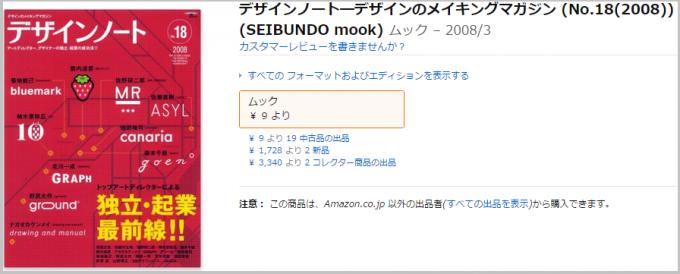 sanokenjirou_misudo