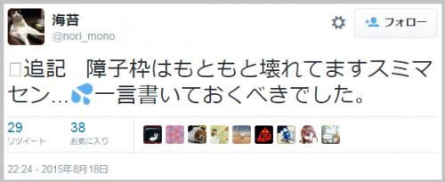 shojineko_nori (1)