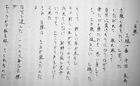 0902bunshu6