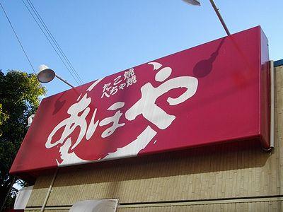 0920omoshiro1