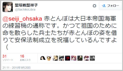 aisakaseiji_poem3