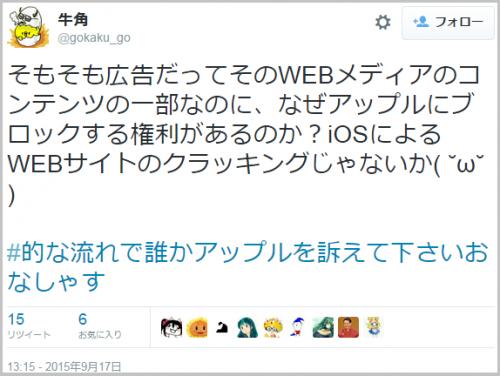 ios9_blocker3