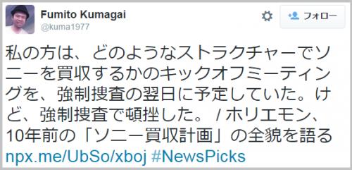 kumagai_sony1
