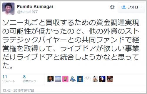 kumagai_sony2