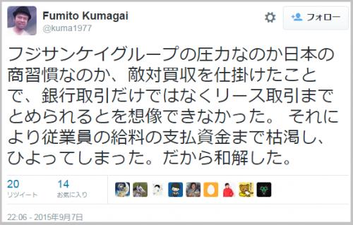 kumagai_sony8