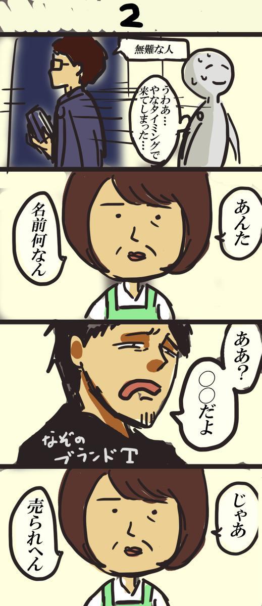 obachan_tabako (2)