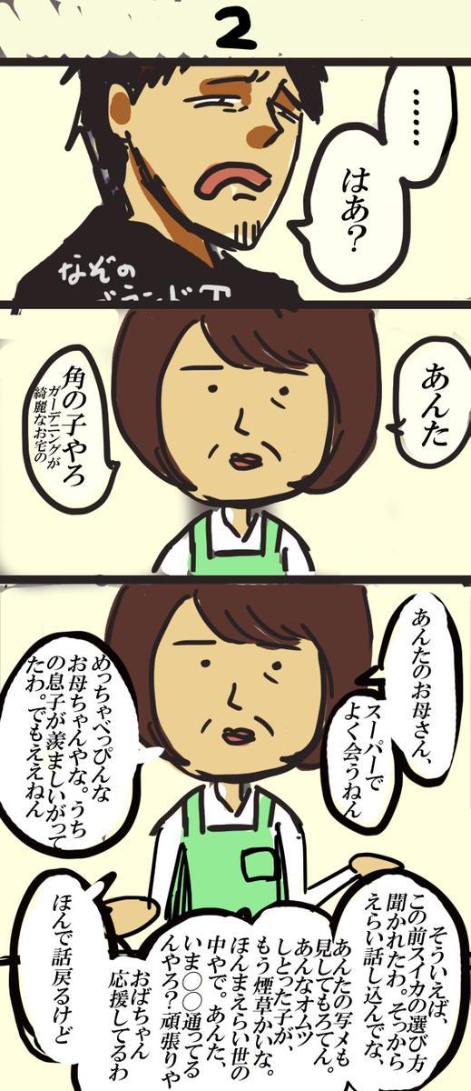 obachan_tabako (3)