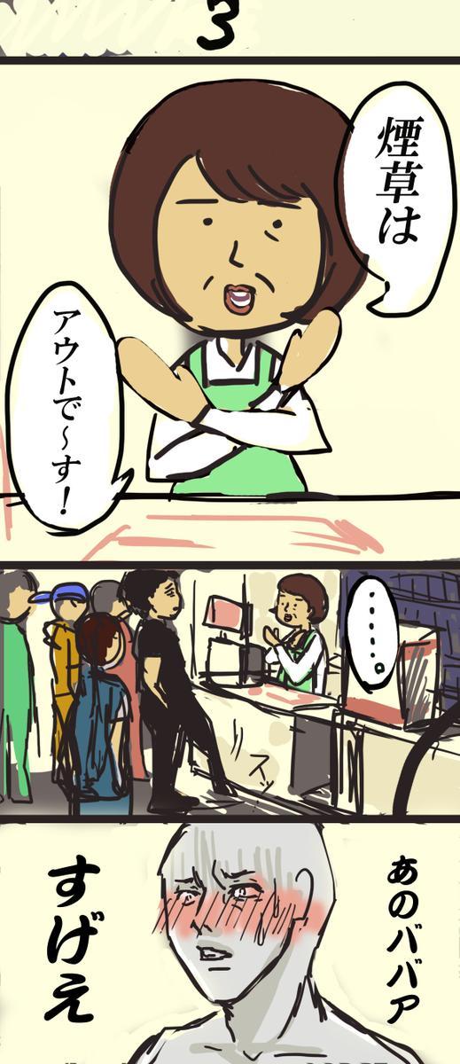 obachan_tabako (4)