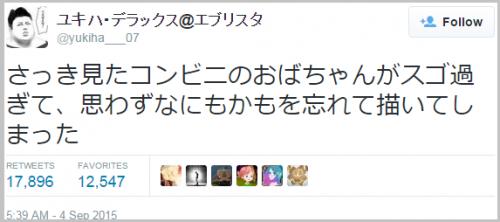 obachan_tabako