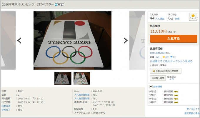 olympic_poster
