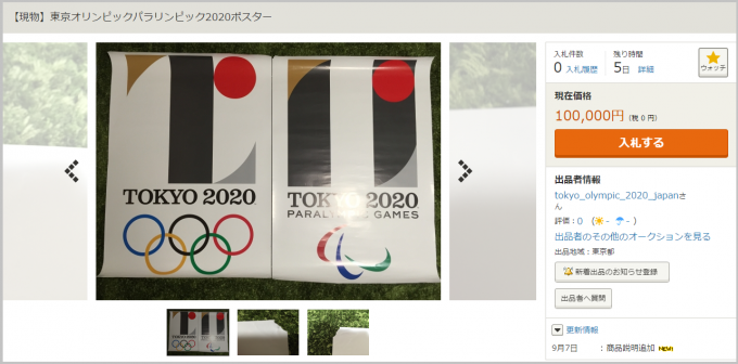 olympic_poster1