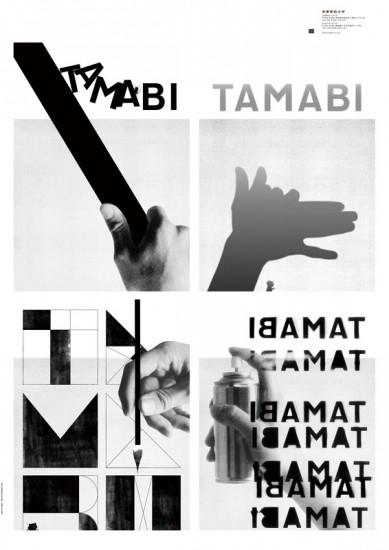 sanoken_tamabi_te