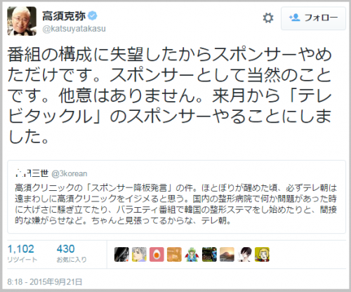 takasu_tv1